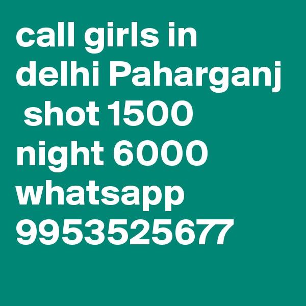 call girls in delhi Paharganj  shot 1500 night 6000 whatsapp 9953525677