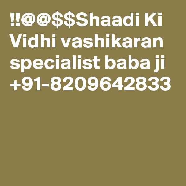 !!@@$$Shaadi Ki Vidhi vashikaran specialist baba ji +91-8209642833
