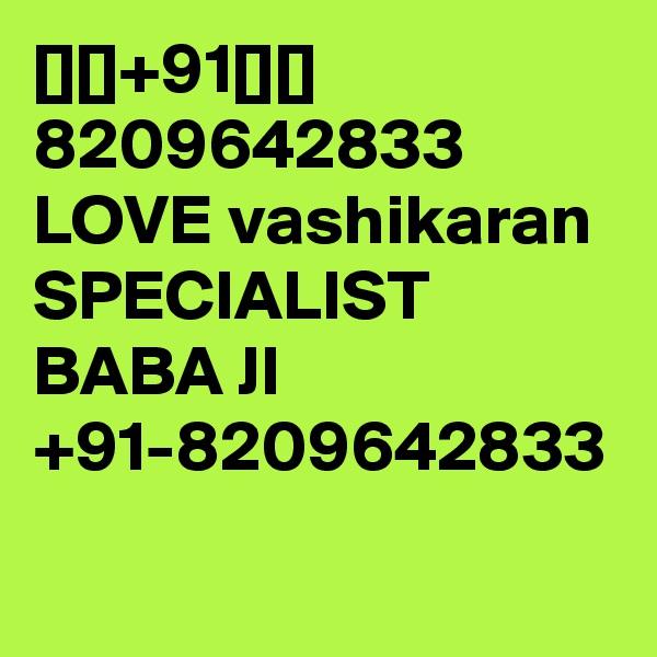 [][]+91[][] 8209642833 LOVE vashikaran SPECIALIST BABA JI +91-8209642833
