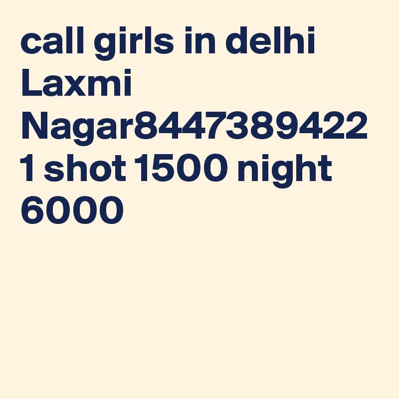 call girls in delhi Laxmi Nagar8447389422 1 shot 1500 night 6000