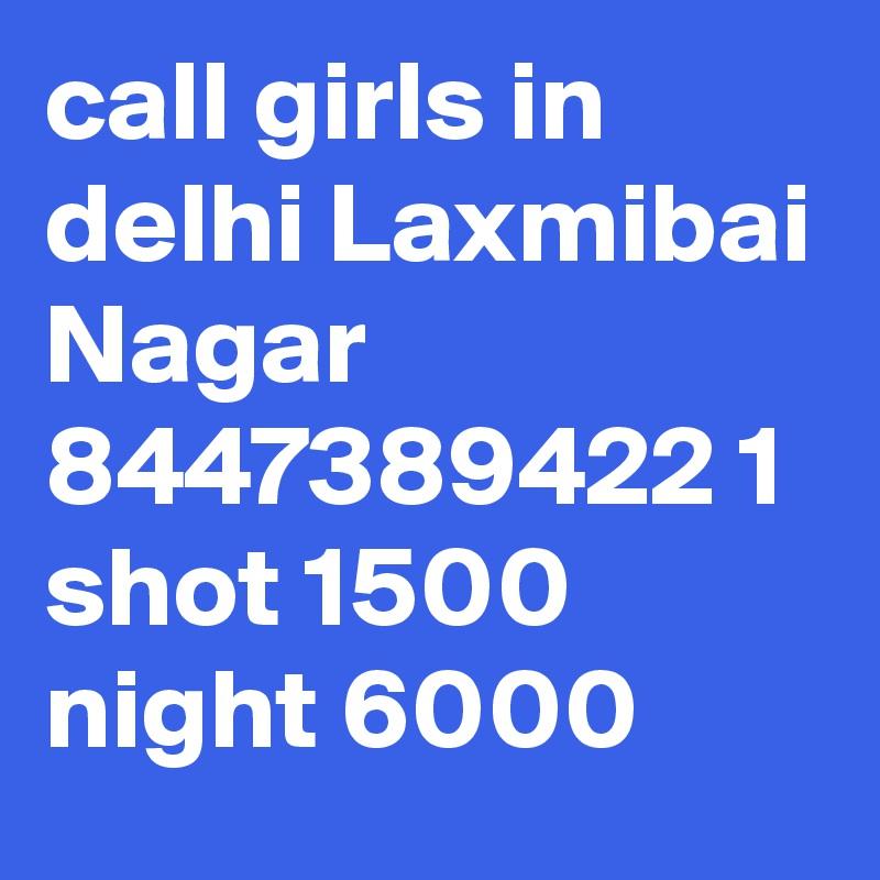 call girls in delhi Laxmibai Nagar 8447389422 1 shot 1500 night 6000