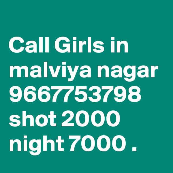 Call Girls in malviya nagar 9667753798 shot 2000 night 7000 .