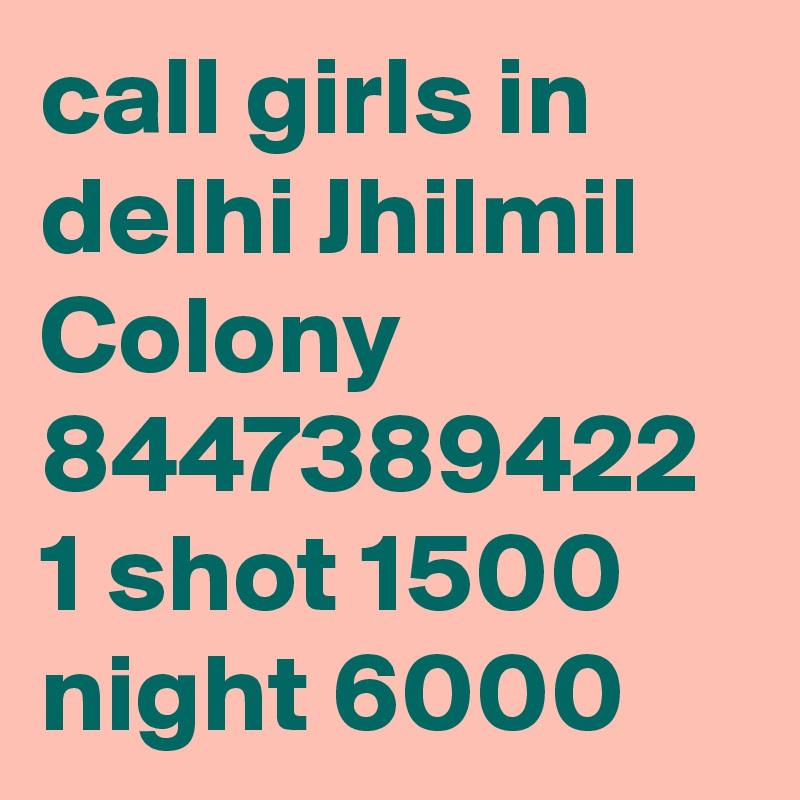 call girls in delhi Jhilmil Colony 8447389422 1 shot 1500 night 6000