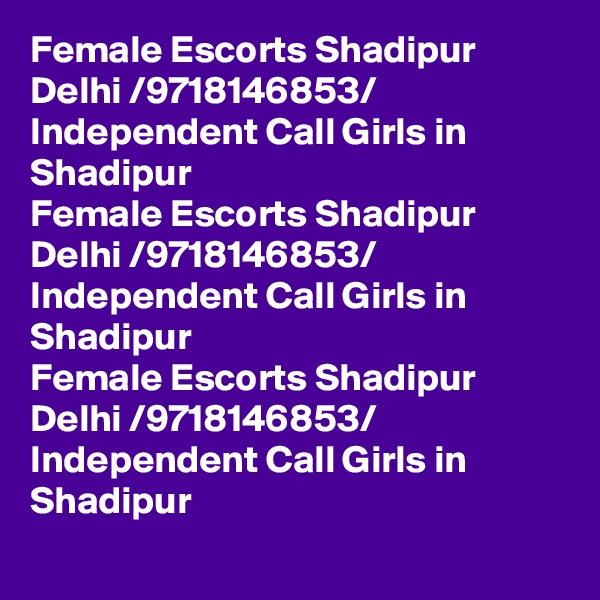 Female Escorts Shadipur Delhi /9718146853/ Independent Call Girls in Shadipur Female Escorts Shadipur Delhi /9718146853/ Independent Call Girls in Shadipur Female Escorts Shadipur Delhi /9718146853/ Independent Call Girls in Shadipur