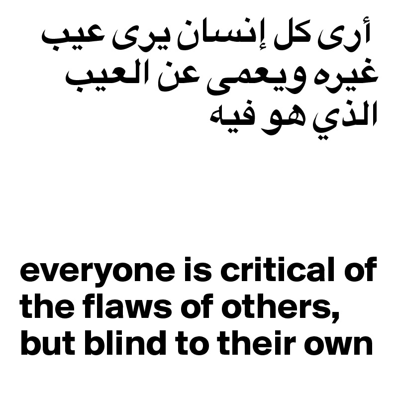 ??? ?? ????? ??? ??? ???? ????? ?? ????? ???? ?? ???     everyone is critical of the flaws of others, but blind to their own