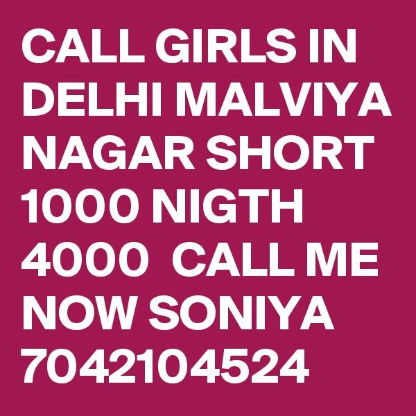 CALL GIRLS IN DELHI MALVIYA NAGAR SHORT 1000 NIGTH 4000  CALL ME NOW SONIYA 7042104524