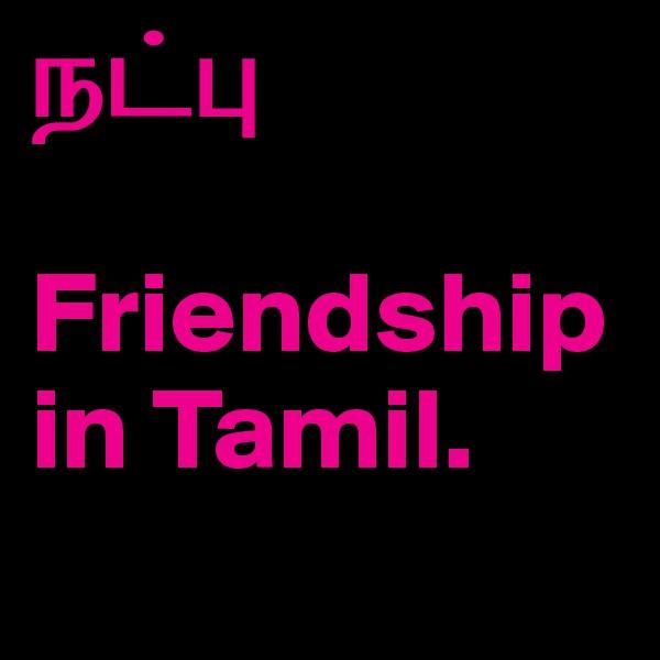 ?????  Friendship in Tamil.