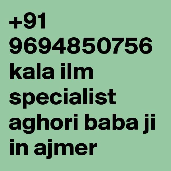 +91 9694850756 kala ilm specialist aghori baba ji in ajmer