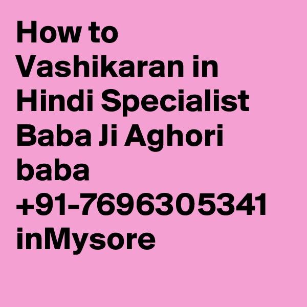 How to Vashikaran in Hindi Specialist Baba Ji Aghori baba +91-7696305341 inMysore