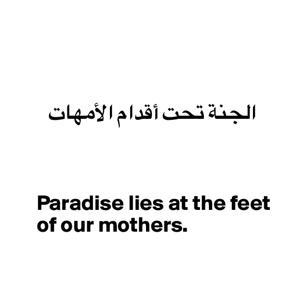 ????? ??? ????? ???????         Paradise lies at the feet      of our mothers.